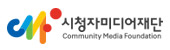 시청자미디어재단 Community Media Foundation